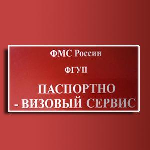 Паспортно-визовые службы Большого Сорокино